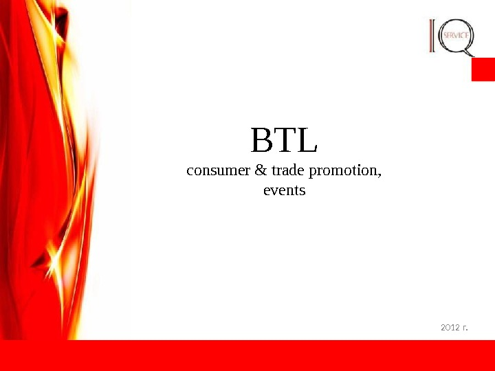 BTL consumer & trade promotion,  events 2012 г.