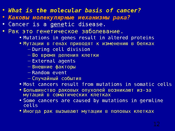 12 • What is the molecular basis of cancer?  • Каковы молекулярные механизмы рака?