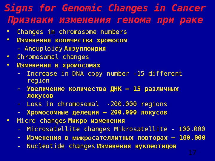 17 Signs for Genomic Changes in Cancer Признаки изменения генома при раке • Changes in