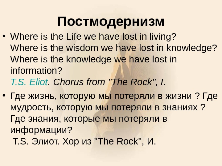 Постмодернизм • Where is the Life we have lost in living? Where is the wisdom we