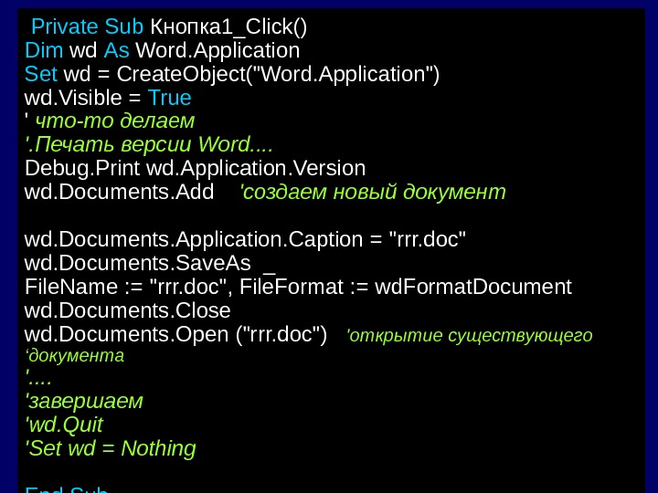Private Sub Кнопка 1_Click() Dim wd As Word. Application Set wd = Create. Object(Word. Application)