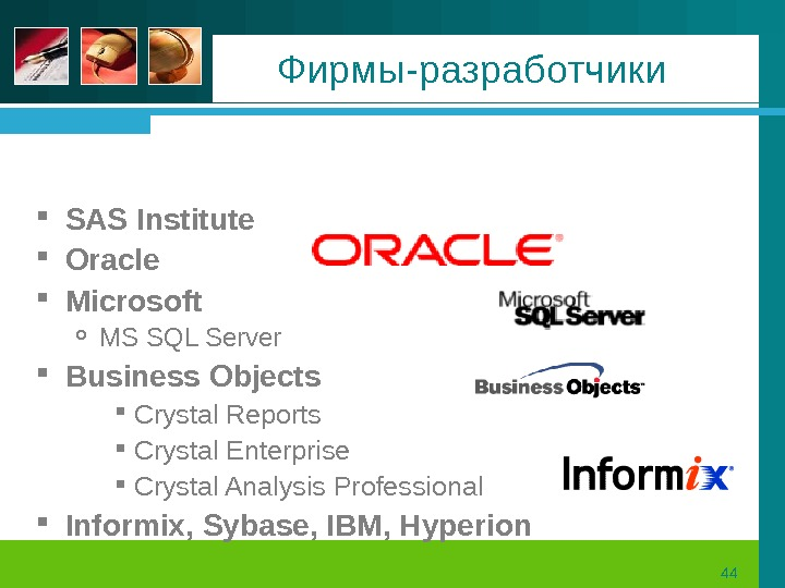 44 Фирмы-разработчики SAS Institute  Oracle  Microsoft  MS SQL Server Business Objects  Crystal
