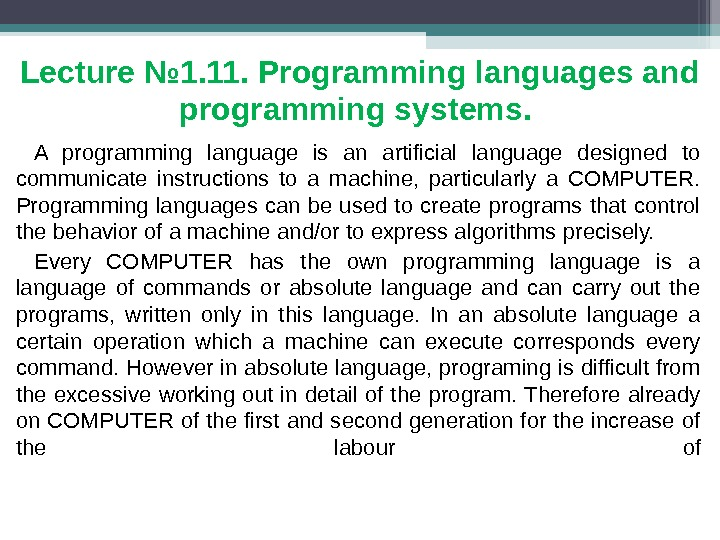 Lecture № 1. 11. Programming languages and programming systems.  A programming language is an artificial