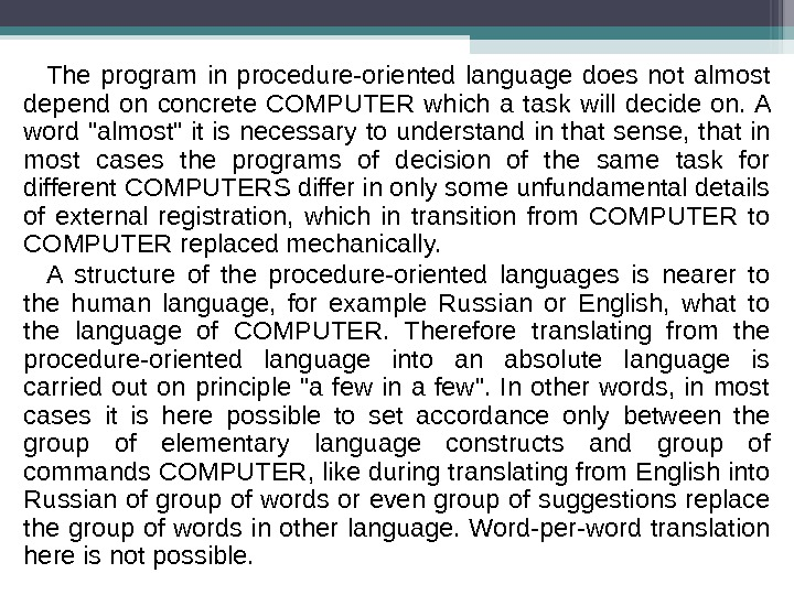 The program in procedure-oriented language does not almost depend on concrete COMPUTER which a task will