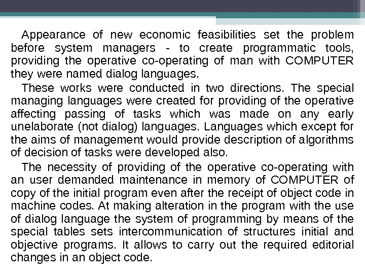 Appearance of new economic feasibilities set the problem before system managers - to create programmatic tools,