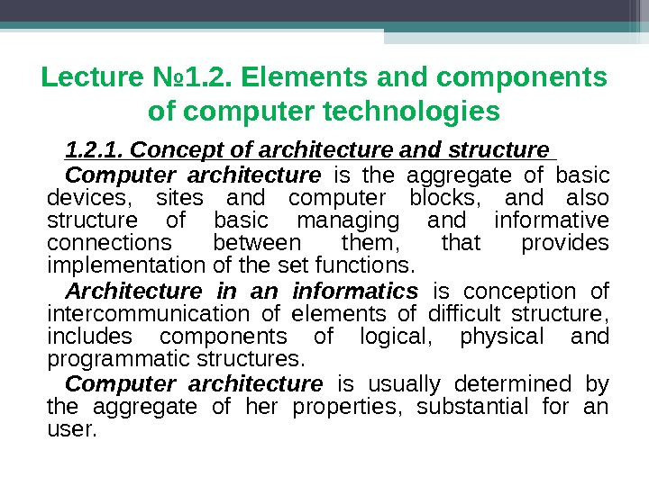 Lecture № 1. 2. Elements and components of computer technologies 1. 2. 1. Concept of architecture