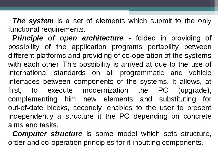 The system is a set of elements which submit to the only functional requirements. Principle of