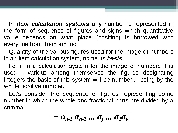 In item calculation systems any number is represented in the form of sequence of figures and