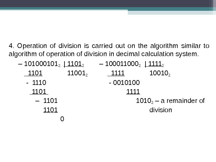 4.  Operation of division is carried out on the algorithm similar to algorithm of operation
