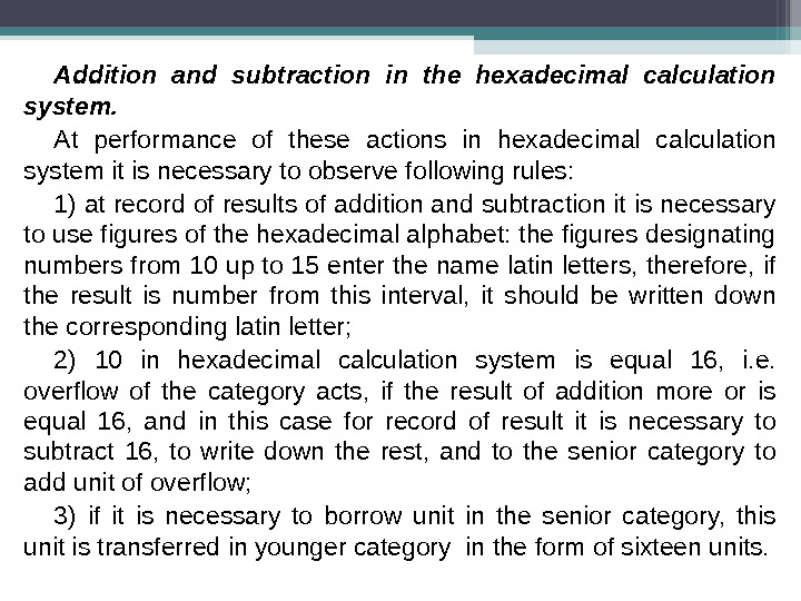 Addition and subtraction in the hexadecimal calculation system. At performance of these actions in hexadecimal calculation