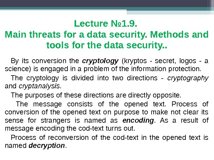 Lecture № 1. 9.  Main threats for a data security. Methods and tools for the