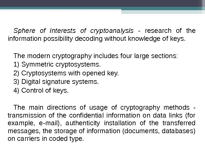 Sphere of interests of cryptoanalysis - research of the information possibility decoding without knowledge of keys.