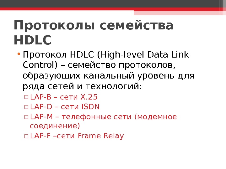 Протоколы семейства HDLC • Протокол HDLC (High-level Data Link Control) – семейство протоколов,  образующих канальный