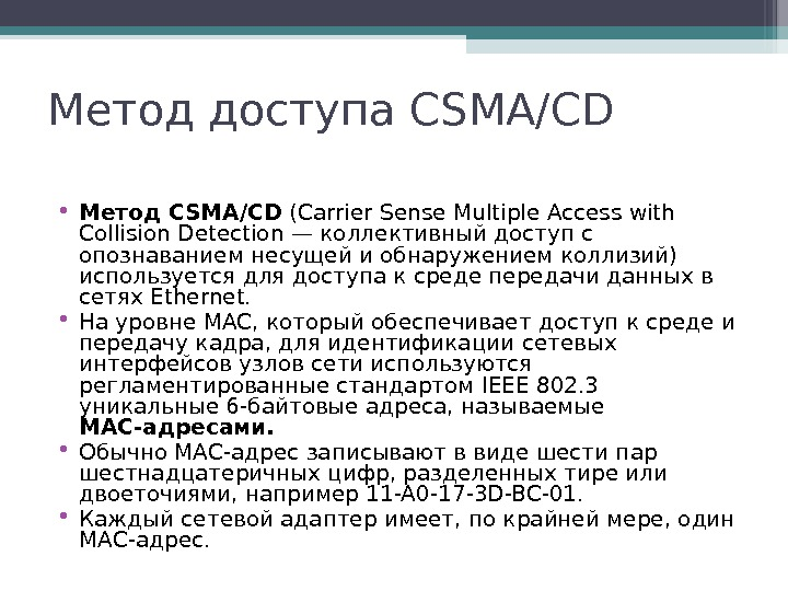 Метод доступа CSMA/CD • Метод CSMA/CD (Carrier Sense Multiple Access with Collision Detection — коллективный доступ