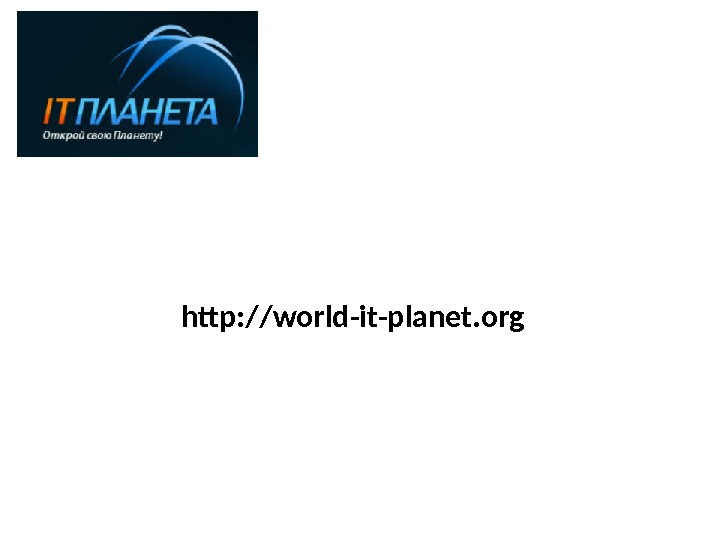 http: //world-it-planet. org