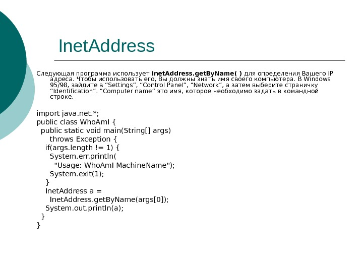 Inet. Address Следующая программа использует Inet. Address. get. By. Name() для определения Вашего IP