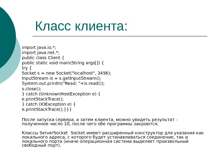 Класс клиента: import java. io. *; import java. net. *; public class Client {