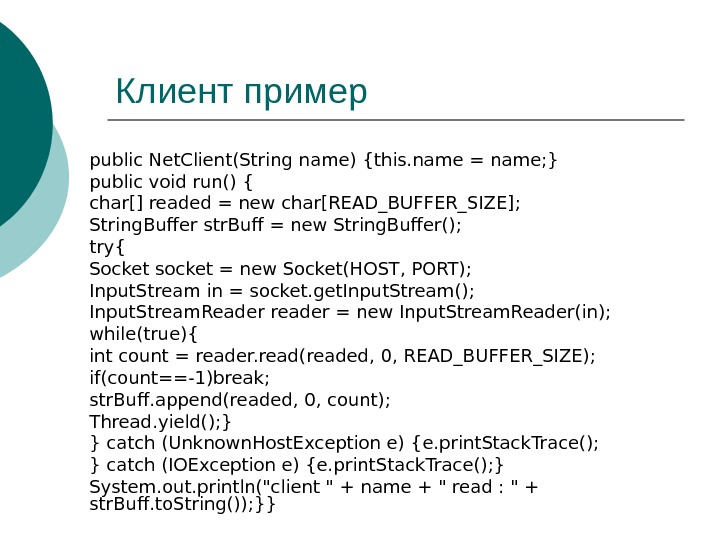 Клиент пример public Net. Client(String name) {this. name = name; } public void run()