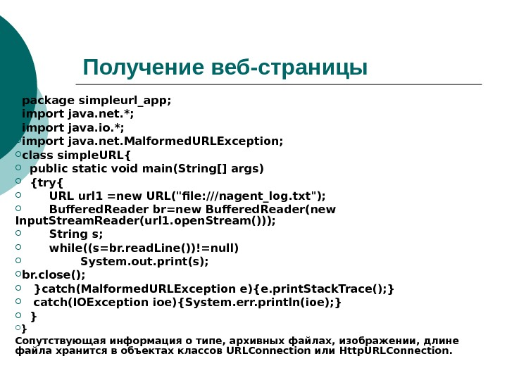 Получение веб-страницы package simpleurl_app;  import java. net. *;  import java. io. *;
