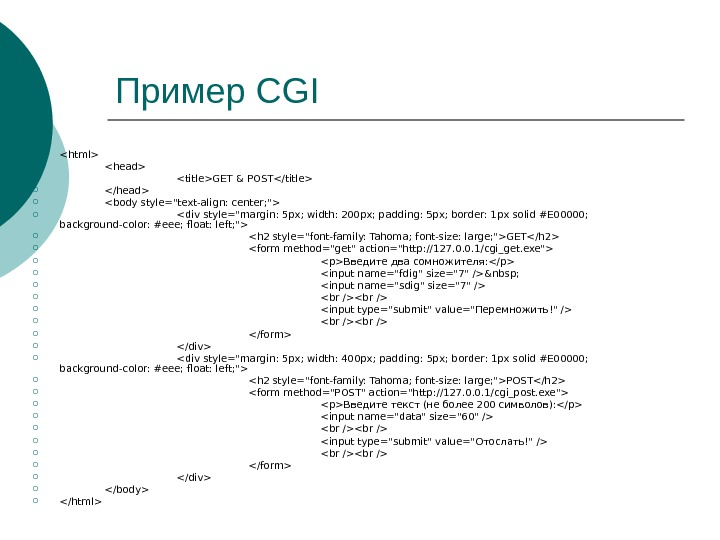 Пример CGI  html head titleGET & POST/title /head body style=text-align: center;  div