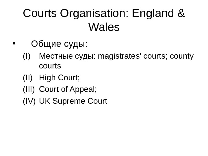Courts Organisation: England & Wales • Общие суды:  (I) Местные суды:  magistrates' courts; county