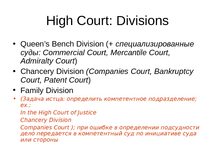 High Court :  Divisions • Queen's Bench Division (+ специализированные суды:  Co mmercial Court,