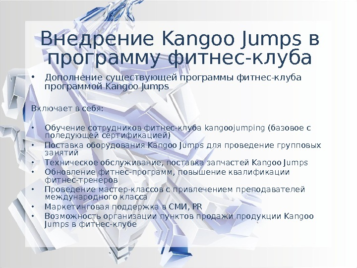 Внедрение Kangoo Jumps в программу фитнес - клуба • Дополнение существующей программы фитнес-клуба программой Kangoo Jumps