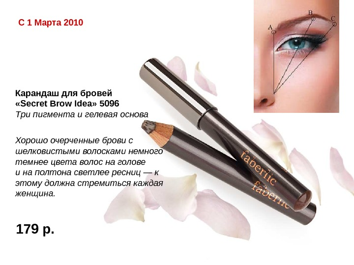 С 1 Марта 2010 Карандаш для бровей  « Secret Brow Idea »  5096 Т