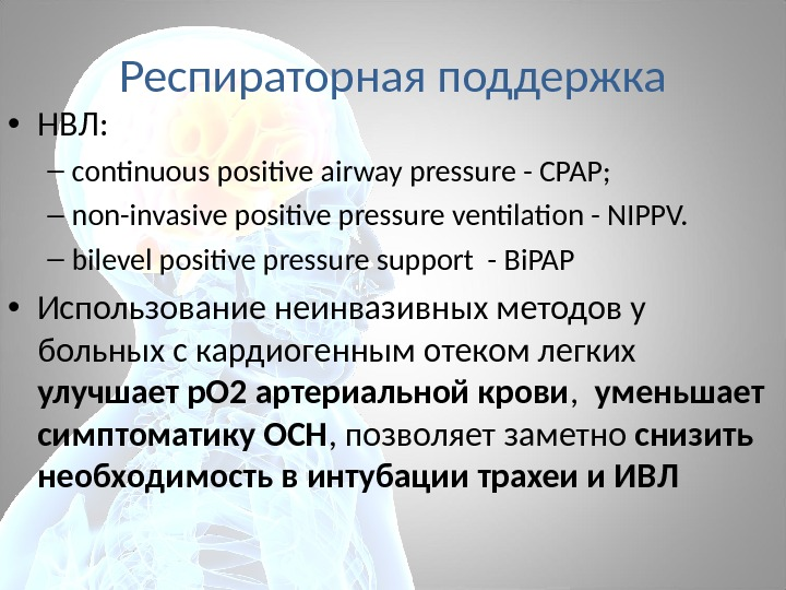Респираторная поддержка • НВЛ: – continuous positive airway pressure - CPAP;  – non-invasive positive pressure
