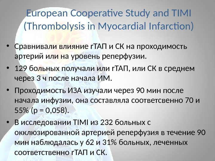 European Cooperative Study and TIMI (Thrombolysis in Myocardial Infarction) • Сравнивали влияние r. ТАП и СК