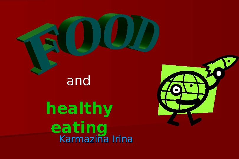 Karmazina Irina and  healthy eating