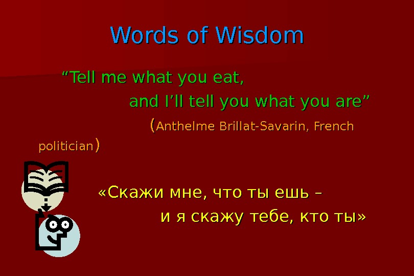 "Words of Wisdom    """" Tell me what you eat,"