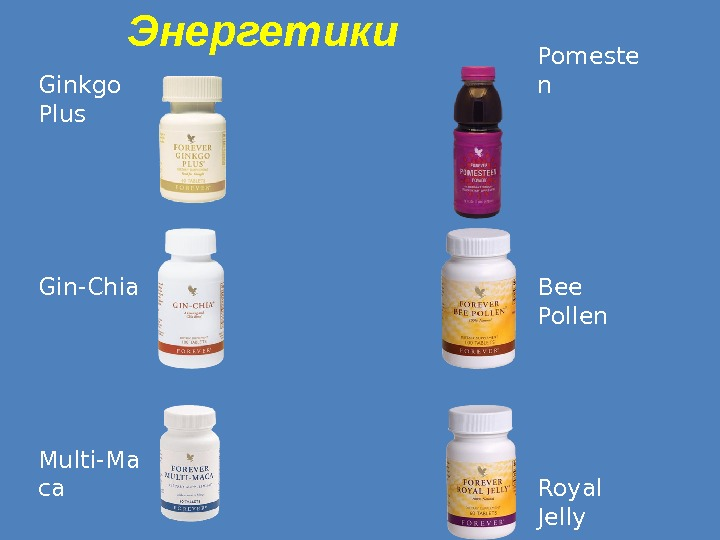 Pomeste n Bee Pollen Royal Jelly. Ginkgo Plus Gin-Chia Multi-Ma ca Энергетики