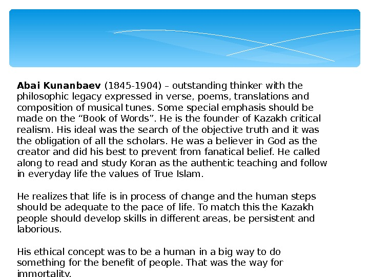 Abai Kunanbaev (1845 -1904) – outstanding thinker with the philosophic legacy expressed in verse, poems, translations