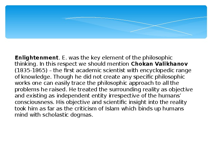 Enlightenment. E. was the key element of the philosophic thinking. In this respect we should mention