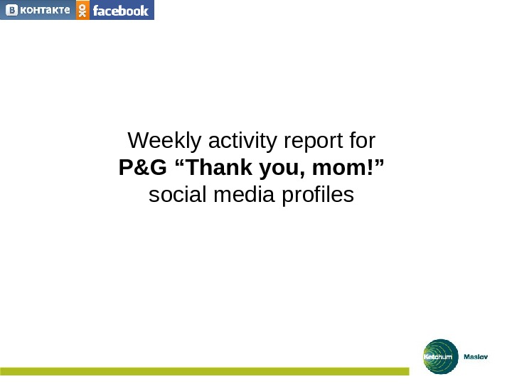 "Weekly activity report for P&G ""Thank you, mom!"" social media profiles"