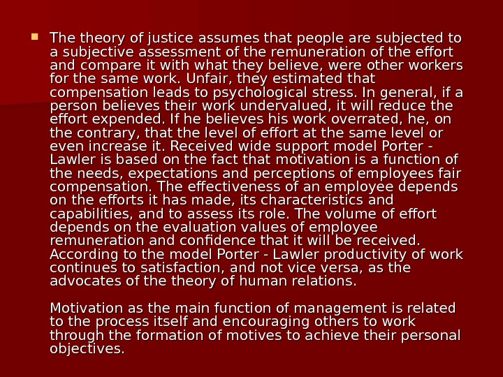 The theory of justice assumes that people are subjected to a subjective assessment of the