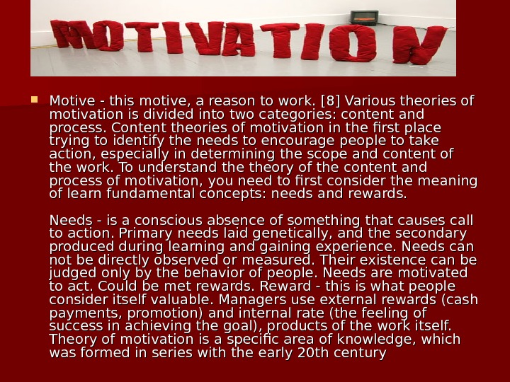 Motive - this motive, a reason to work. [8] Various theories of motivation is