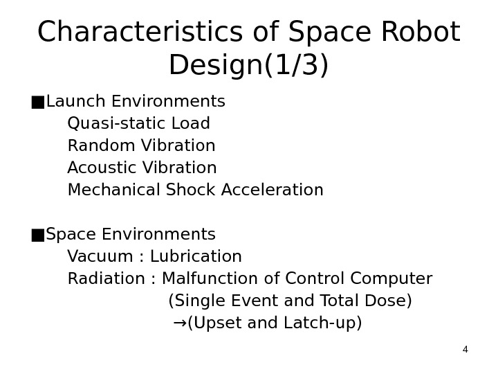 Characteristics of Space Robot Design(1/3) ■ Launch Environments   Quasi-static Load   Random Vibration