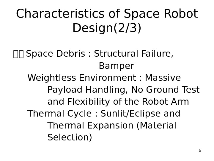 Characteristics of Space Robot Design(2/3)    Space Debris : Structural Failure,