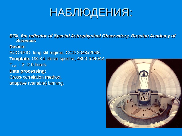 НАБЛЮДЕНИЯ : : BTA, 6 m reflector of Special Astrophysical Observatory, Russian Academy of Sciences Device: