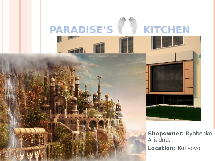 PARADISE'S   KITCHEN Shopowner:  Ryabenko Ariadna. Location:  Koltsovo.