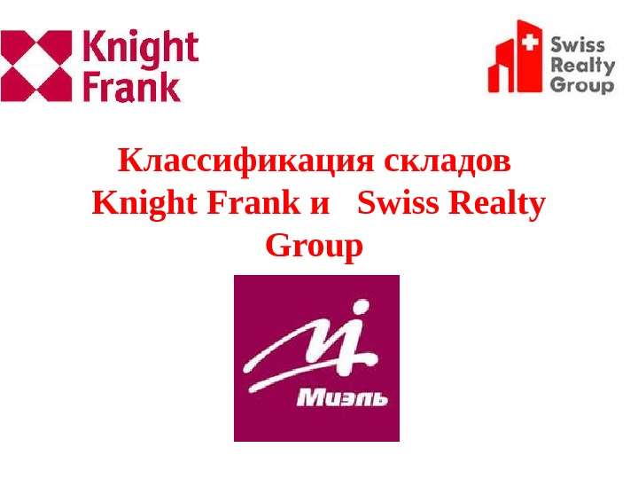Классификация  складов Knight Frank и Swiss Realty Group