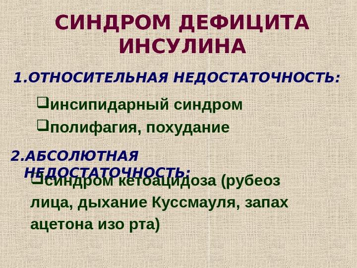 Полифагия