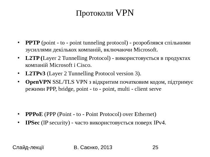 Слайд-лекції В. Саєнко, 2013 25 Протоколи VPN • PPTP (point - to - point tunneling protocol)