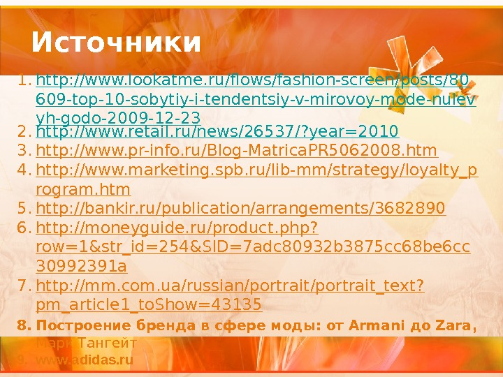 Источники 1. http: //www. lookatme. ru/flows/fashion-screen/posts/80 609 -top-10 -sobytiy-i-tendentsiy-v-mirovoy-mode-nulev yh-godo-2009 -12 -23 2. http: //www. retail.
