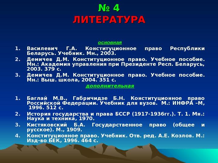 prezentatsiya-sochinenie-konstitutsionnoe-pravo-respubliki-belarus-uchebnik-vasilevich-evropeyskoe-pravo-entin