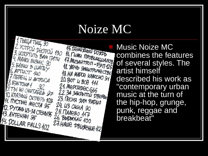 Noize MC Music Noize MC combines the features of several styles. The