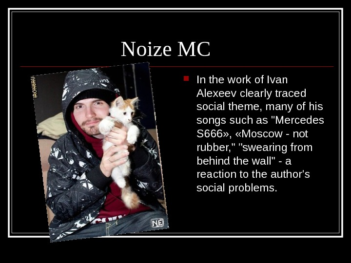 Noize MC In the work of Ivan Alexeev clearly traced social