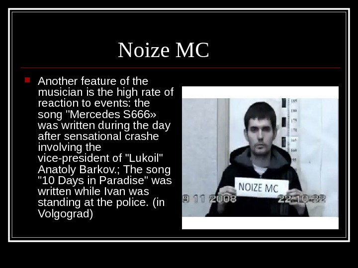 Noize MC Another feature of the musician is the high rate